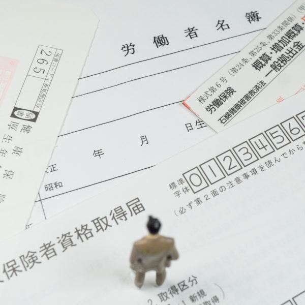社会保険・労働保険の届出書と男性