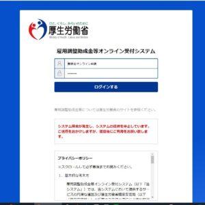 雇用調整助成金オンライン申請ログイン画面