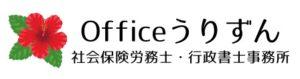 Officeうりずんロゴ (白小)