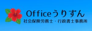 Officeうりずんロゴ (青小)
