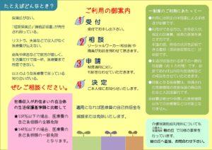 無料・低額診療制度のお知らせ_ページ_2