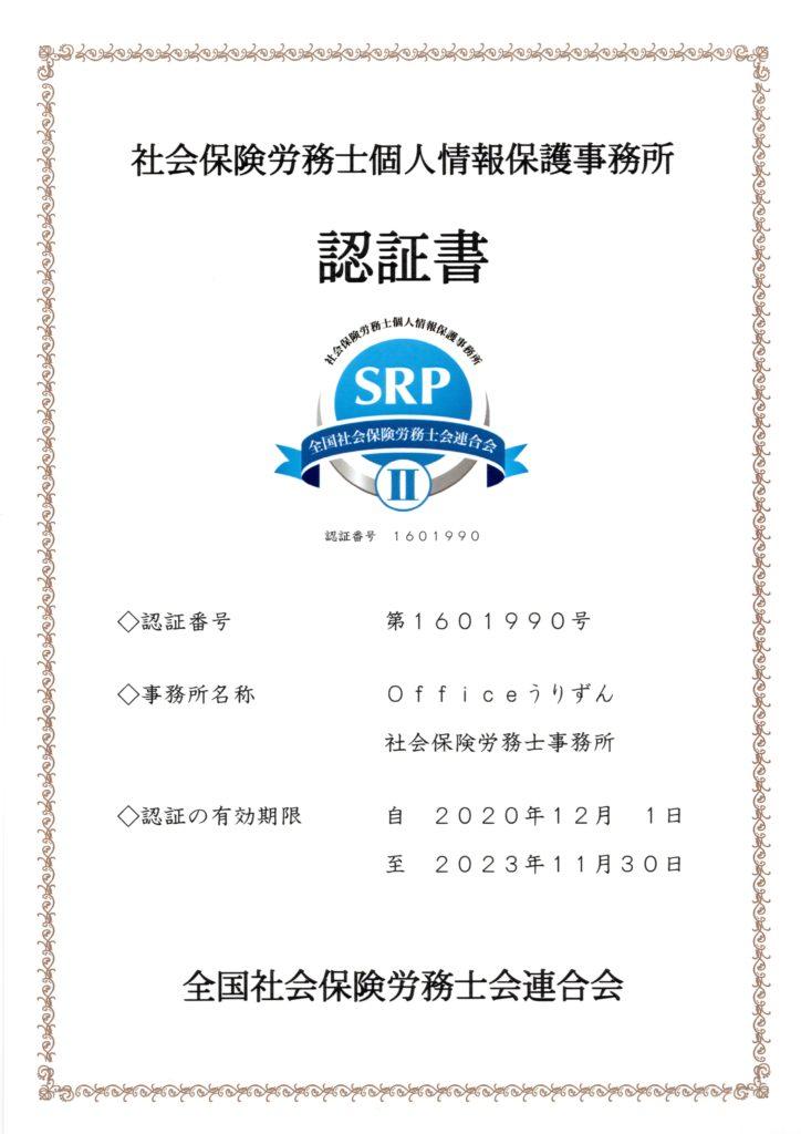 OfficeうりずんSRPⅡ認証書