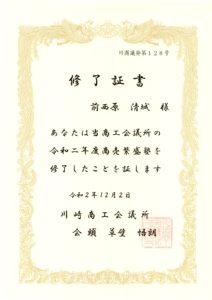 川崎商工会議所 商売繁盛2020 修了証書