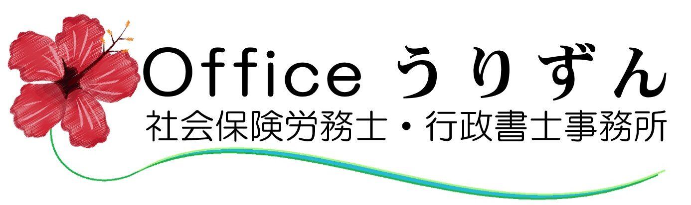 Officeうりずんロゴ